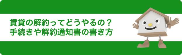 chintai-kaiyaku